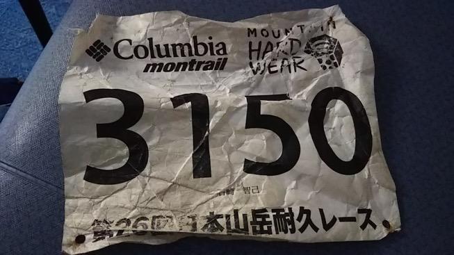 2018年10月(266km/完休14日)